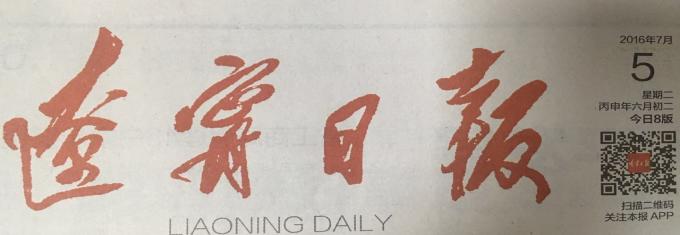 《辽宁日报》刊发要闻报道集团智慧厅项目