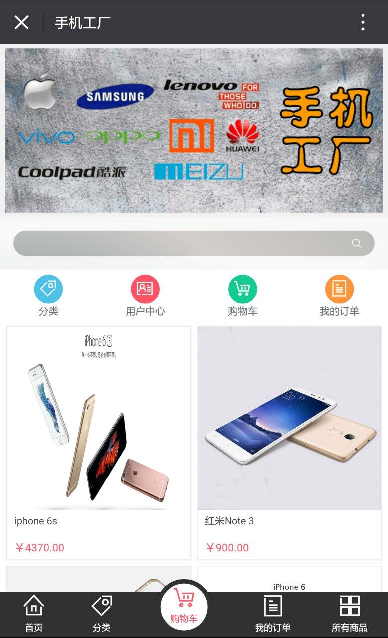 辽联集团-喊一手机工厂展示 成功案例 第1张