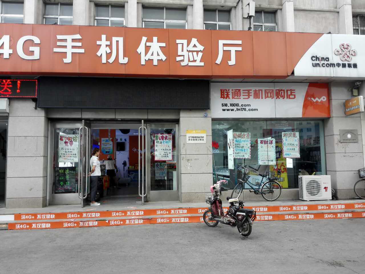 辽联集团-喊一手机工厂展示 成功案例 第4张
