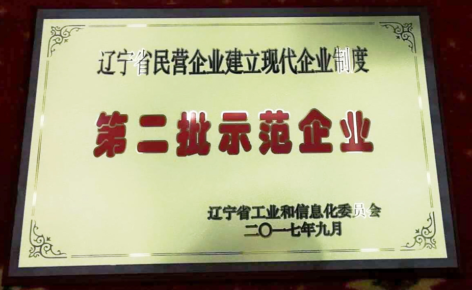 """辽联电商荣获""""辽宁省现代企业制度示范企业""""荣誉称号 新闻资讯 第5张"""