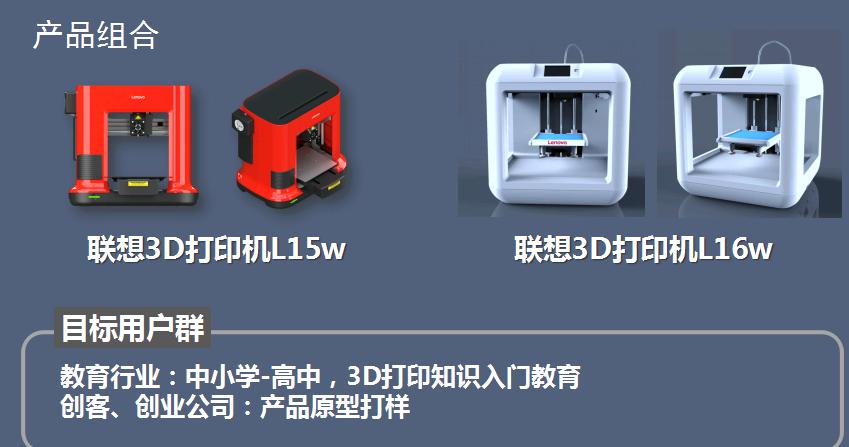 """辽联新闻""""联想3D打印智创未来"""""""