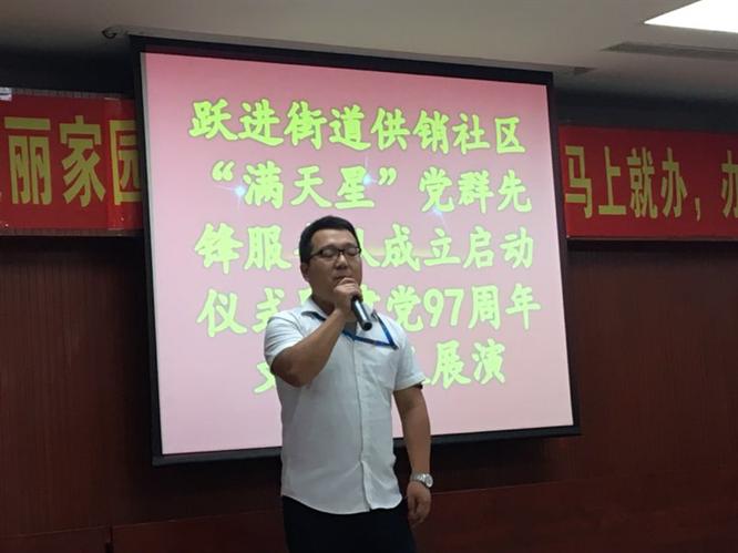 """社区""""满天星""""党群先锋服务队成立启动仪式 智慧社区 第1张"""