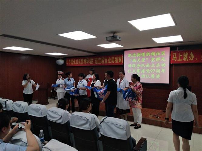 """社区""""满天星""""党群先锋服务队成立启动仪式 智慧社区 第2张"""