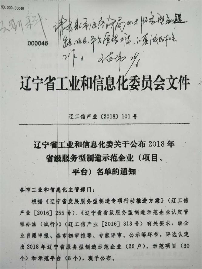 辽联电商成功获评省级服务型制造示范企业
