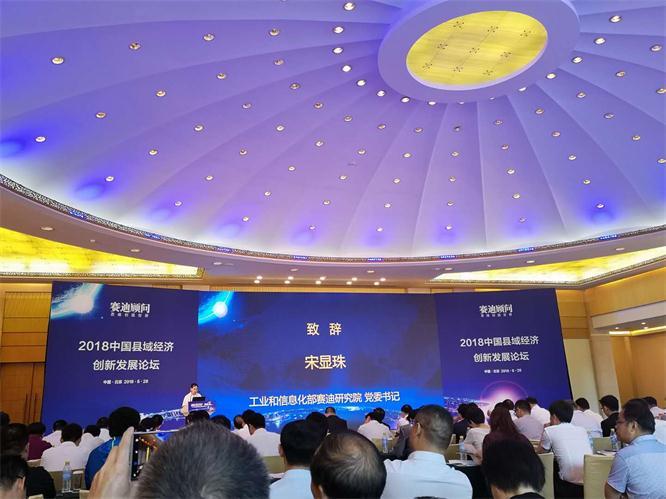 """辽联新闻""""辽联电商-参加2018中国县域经济创新发展论坛"""""""