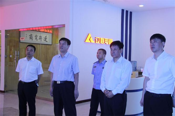 辽阳市副市长、公安局长付常宏 莅临辽联电商调研指导