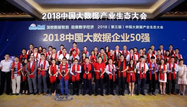 辽联北京分公司受邀参加2018(第三届)中国大数据产业生态大会 分公司新闻 第2张