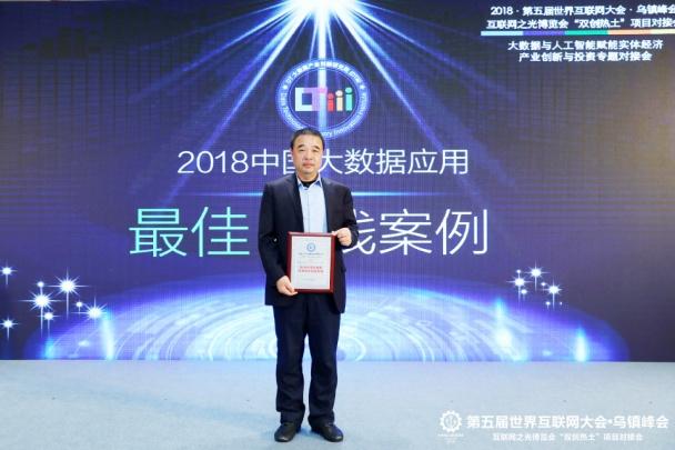 财源大数据亮相世界互联网大会,荣获2018年中国大数据应用最佳实践案例 新闻资讯 第1张