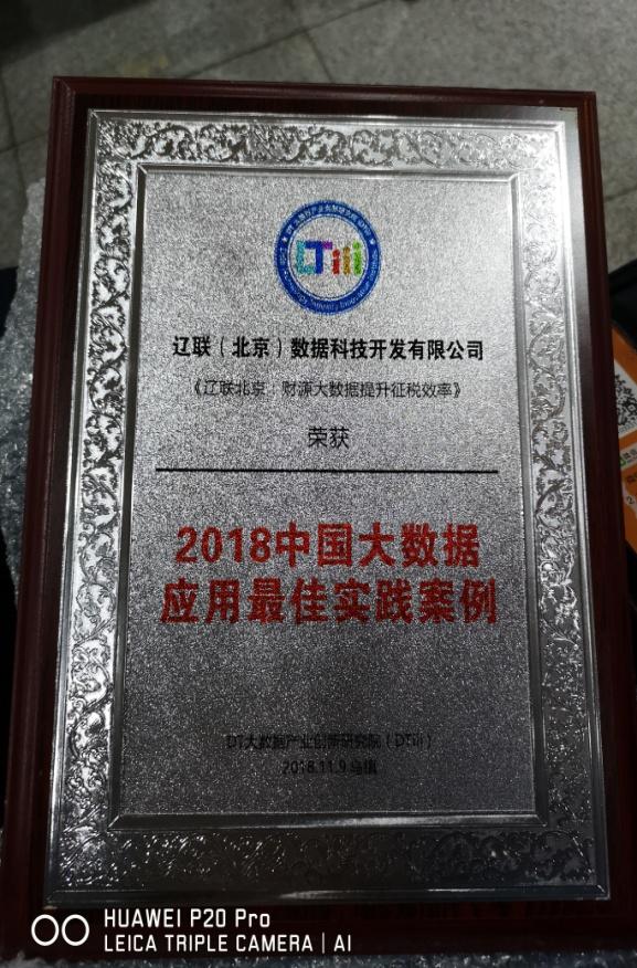 财源大数据亮相世界互联网大会,荣获2018年中国大数据应用最佳实践案例 新闻资讯 第6张