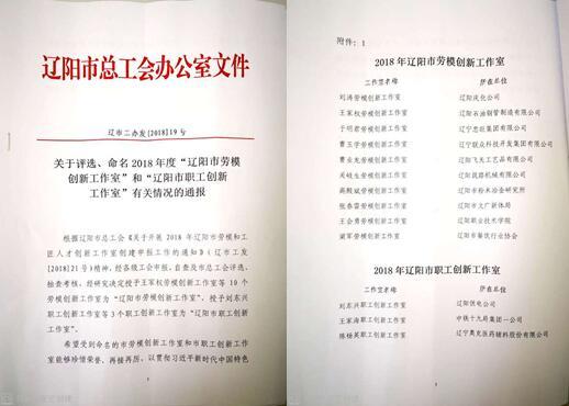 """辽联集团创新工作室荣获""""辽阳市劳模创新工作室"""""""