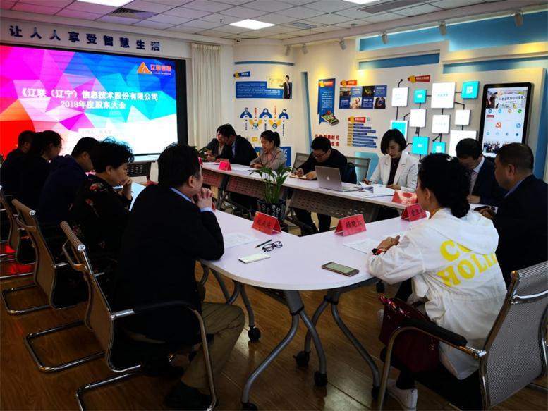 辽联信息2018年年度股东大会顺利召开