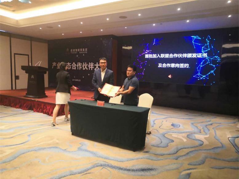 辽联北京参加启迪物联网产业生态合作伙伴大会