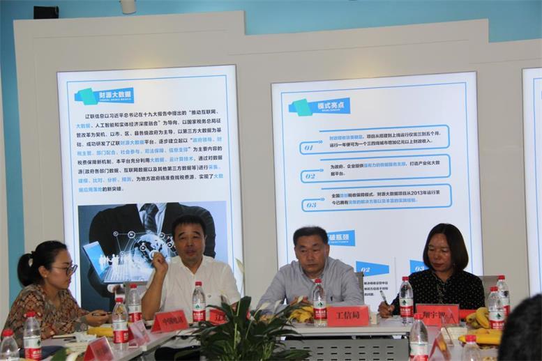 辽阳市信息产业协会召开庆祝新中国成立70周年暨市工商联成立70周年座谈会 新闻资讯 第2张