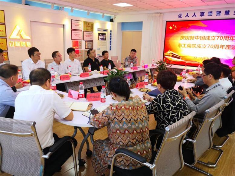 辽阳市信息产业协会召开庆祝新中国成立70周年暨市工商联成立70周年座谈会