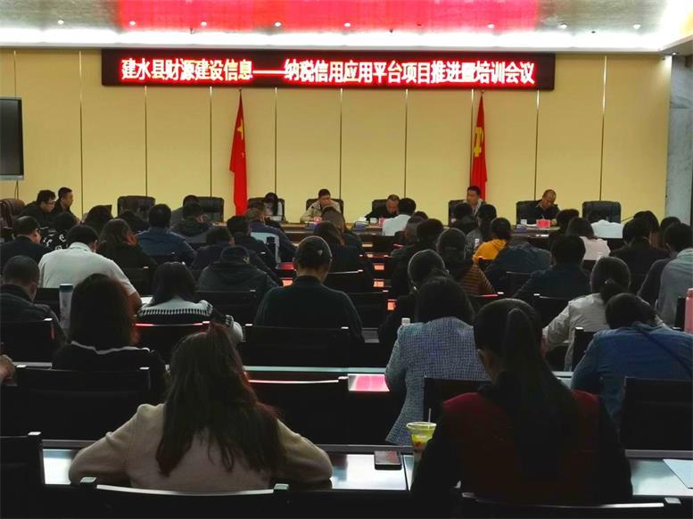 云南省建水县财源大数据系统操作培训会顺利召开 新闻资讯 第2张