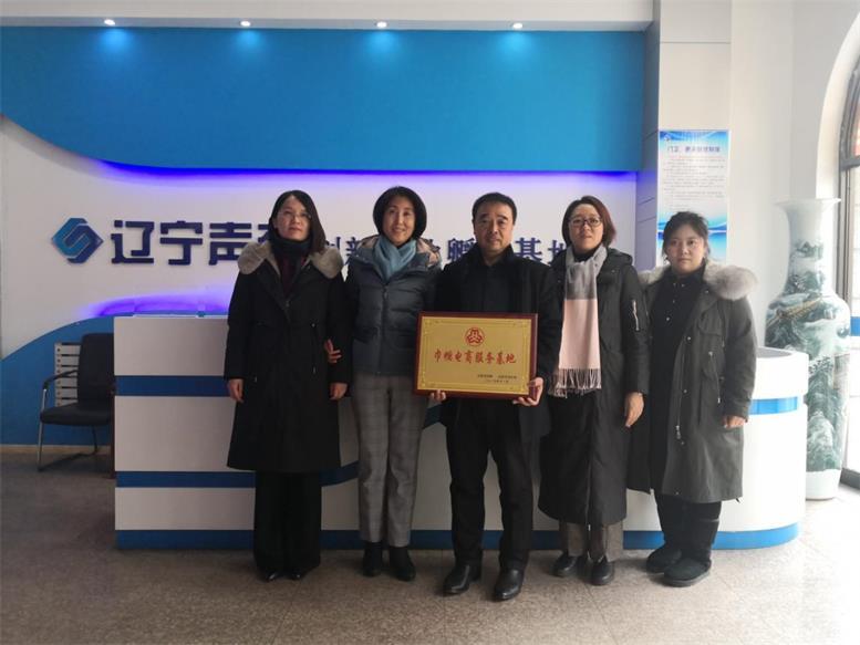 """辽联信息荣获 """"辽阳市巾帼电商服务基地""""称号"""