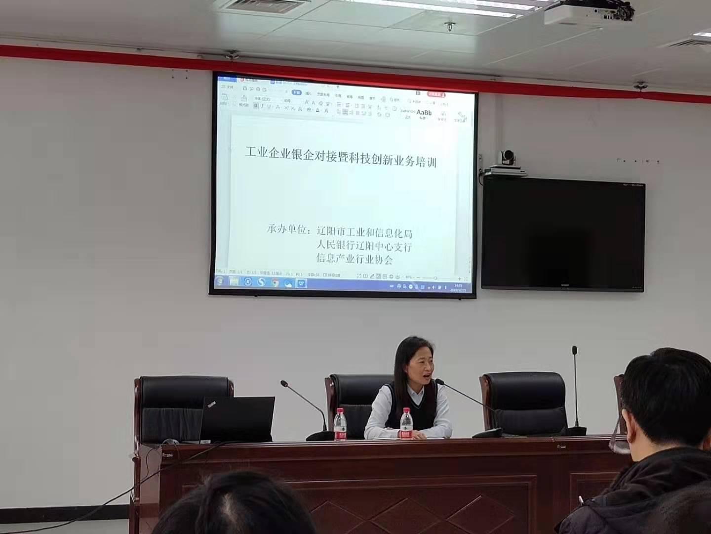 辽阳市信息产业行业协会组织银企对接活动
