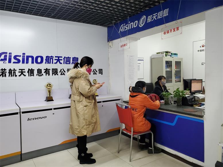 辽阳航天信息疫情防控显担当为企服务见真情 新闻资讯 第2张