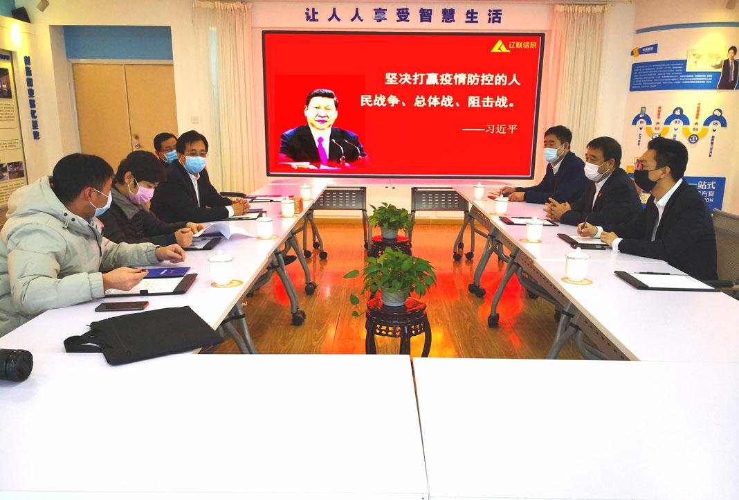 市政协主席曹颖莅临辽联集团调研指导疫情防控和开复工情况