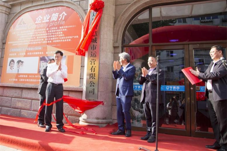 东软集团、辽联集团及国资公司合资成立辽阳智慧城市公司正式揭牌运营 新闻资讯 第2张