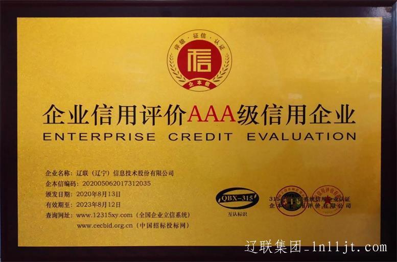 """辽联信息获评""""全国AAA级信用企业"""" 新闻资讯 第1张"""