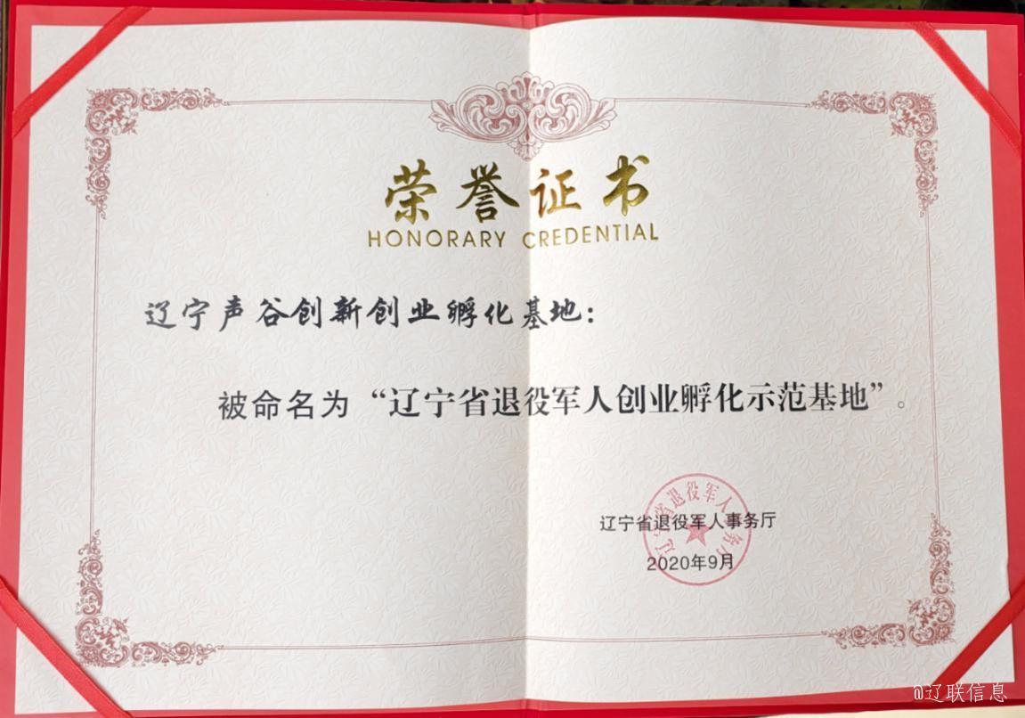 辽宁声谷获评省级退役军人创业孵化示范基地 新闻资讯 第2张