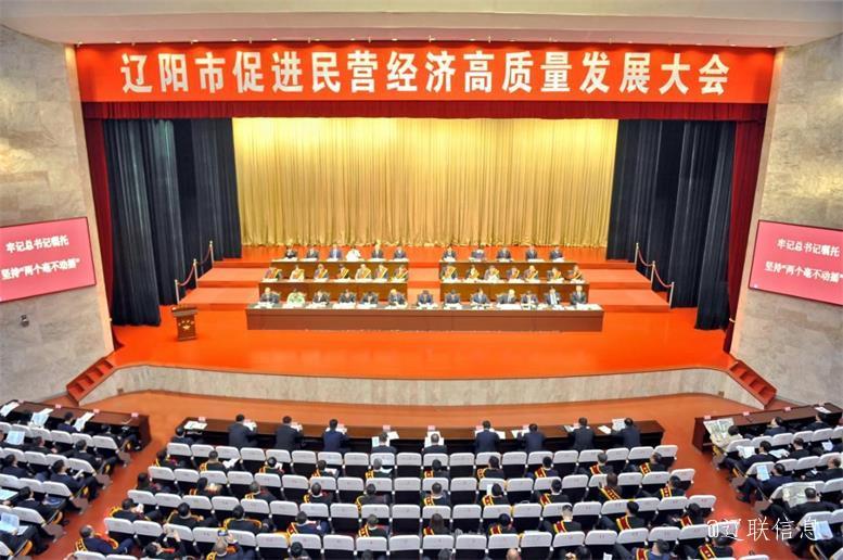"""辽联信息荣获""""辽阳市民营经济高质量发展示范企业""""称号"""
