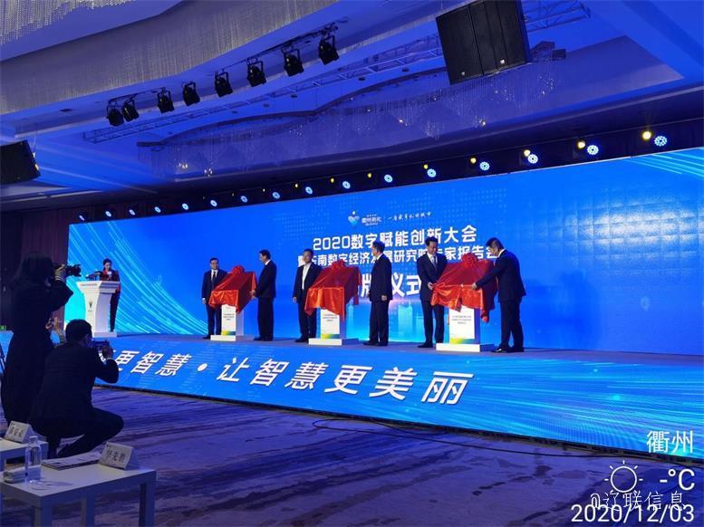 前方捷报辽联信息与衢州市政府就HUAWEI生态产业落地项目达成合作