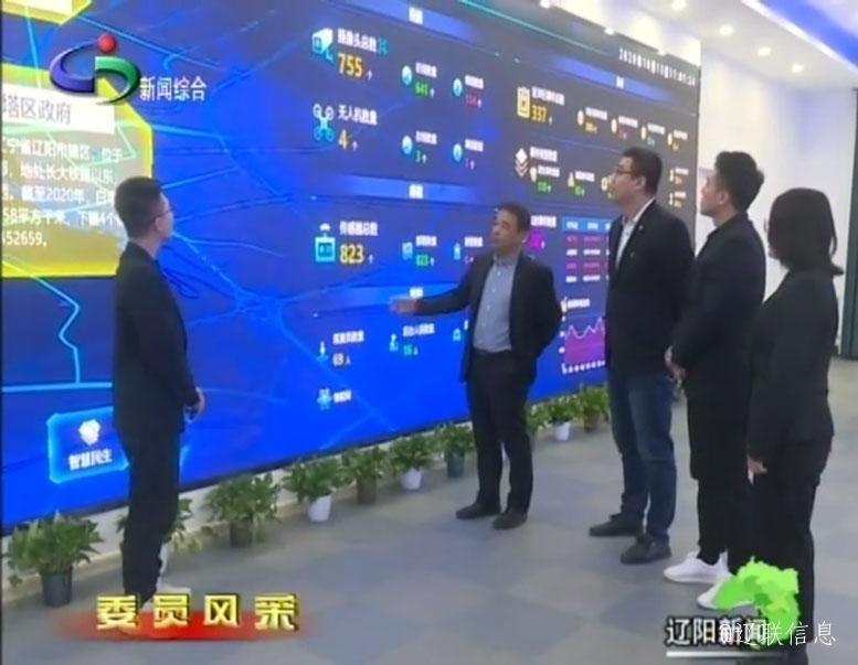 辽阳市信息产业协会会长、市政协委员曹玉学接受电视台《委员风采》栏目专访