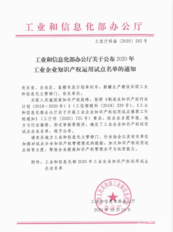 """辽联信息荣获国家工信部""""工业企业常识产权运用试点企业""""称号"""