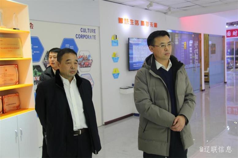 辽阳市副市长刘欣莅临辽联信息走访慰问