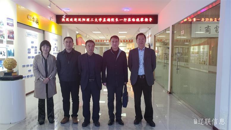 沈阳理工大学经济管理学院孟越院长莅临辽联信息调研