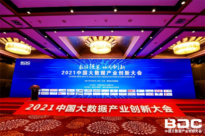 数据强基 协同创新—辽联北京以中国信息协会理事会员参加