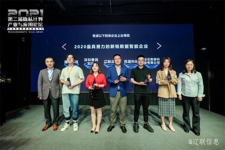 """辽联(北京)数据科技荣获算力智库""""2020最具潜力的新锐数据智能企业""""奖项——共话隐私计算未来趋势 分公司新闻 第2张"""