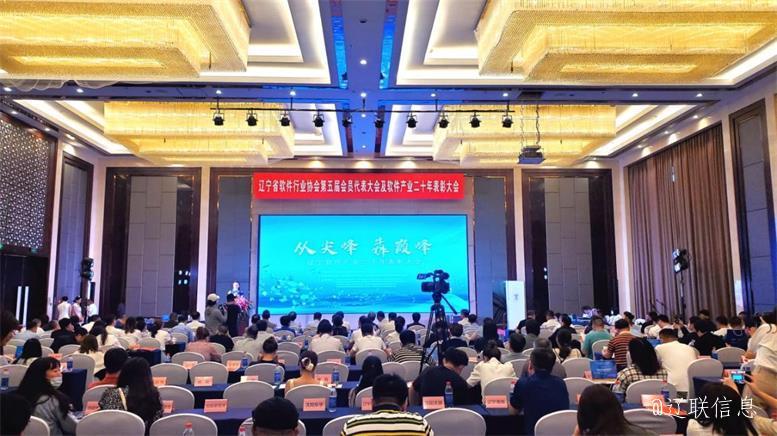 辽联信息荣获辽宁省软件行业协会二十年表彰多项荣誉