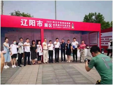 辽宁声谷参加辽宁省创业创新成果展 新闻资讯 第3张