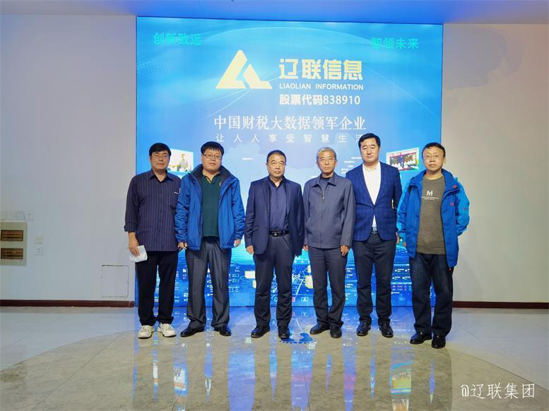 沈阳工业大学商贸学院领导莅临辽联信息对接校企合作